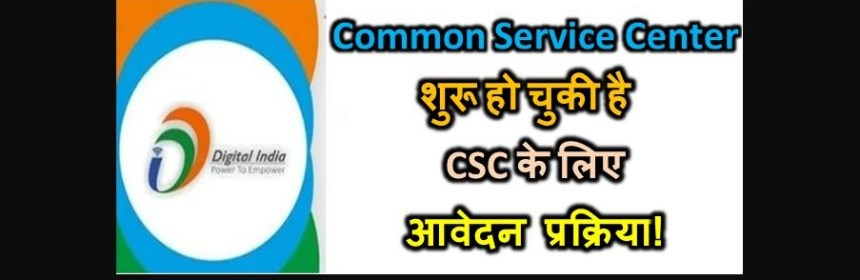 CSC SERVICE Center