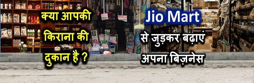 Jio Mart Desh Ki Nayi Dukan