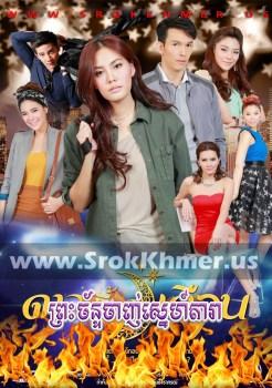 Preah Chan Chanh Sne Dara | Khmer Movie | khmer thai drama | Kolabkhmer | video4khmer | Phumikhmer | Khmotion | khmeravenue | khmersearch Best