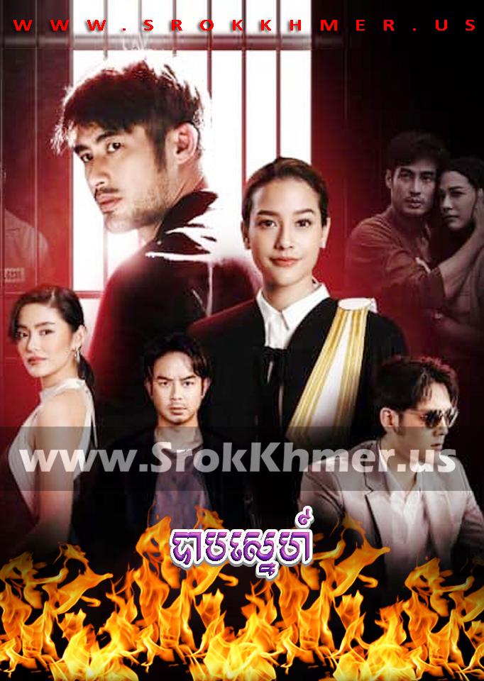 Bab Sne ep 10   Khmer Movie   khmer drama   video4khmer   movie-khmer   Kolabkhmer   Phumikhmer   Khmotions   phumikhmer1   khmercitylove   sweetdrama   khreplay Best