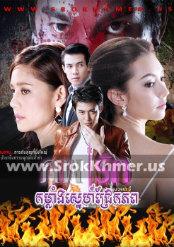 Kamlang Sne Chrek Phop | Khmer Movie | khmer drama | video4khmer | movie-khmer | Kolabkhmer | Phumikhmer | KS Drama | phumikhmer1 | khmercitylove | sweetdrama | khreplay Best