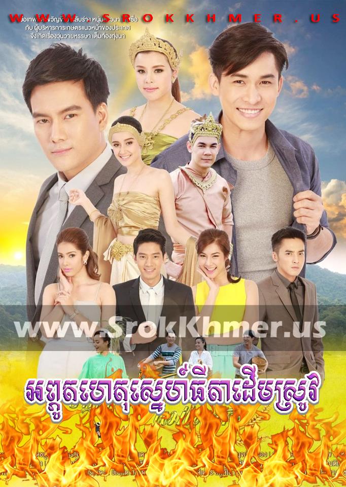 Abphoutahet Sne Thida Deum Srov ep 25 END | Khmer Movie | khmer drama | video4khmer | movie-khmer | Kolabkhmer | Phumikhmer | KS Drama | phumikhmer1 | khmercitylove | sweetdrama | khreplay Best