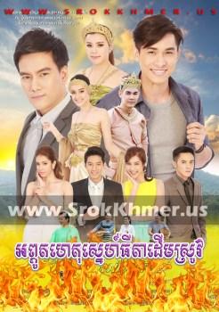 Abphoutahet Sne Thida Deum Srov | Khmer Movie | khmer drama | video4khmer | movie-khmer | Kolabkhmer | Phumikhmer | KS Drama | phumikhmer1 | khmercitylove | sweetdrama | khreplay Best