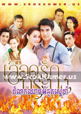 Damnok Chheam Amnout Sne, Khmer Movie, khmer drama, video4khmer, movie-khmer.com, Kolabkhmer, Phumikhmer, KS Drama, khmercitylove, sweetdrama, khreplay, Best