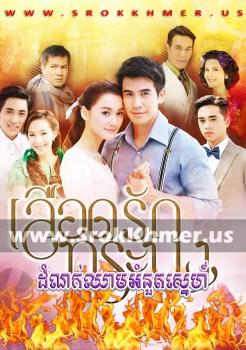 Damnok Chheam Amnout Sne | Khmer Movie | khmer drama | video4khmer | movie-khmer.com | Kolabkhmer | Phumikhmer | KS Drama | khmercitylove | sweetdrama | khreplay Best
