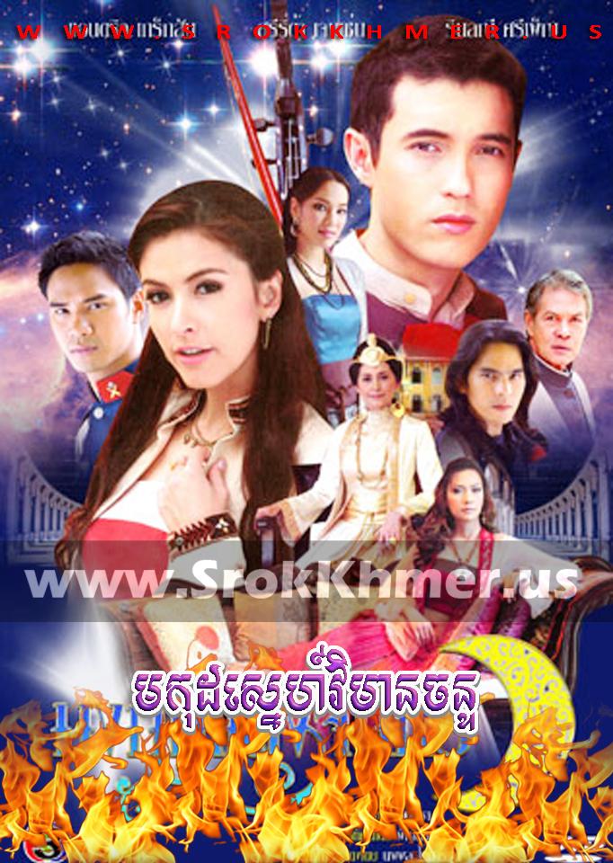 Makod Sne Vimean Chann ep 28 END | Khmer Movie | khmer drama | video4khmer | movie-khmer.com | Kolabkhmer | Phumikhmer | KS Drama | khmercitylove | sweetdrama | khreplay Best