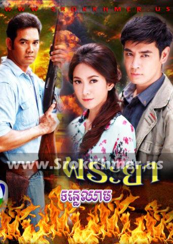 Tonle Chheam, Khmer Movie, khmer drama, video4khmer, movie-khmer, Kolabkhmer, Phumikhmer, KS Drama, phumikhmer1, khmercitylove, sweetdrama, khreplay, Best