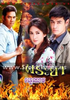 Tonle Chheam | Khmer Movie | khmer drama | video4khmer | movie-khmer | Kolabkhmer | Phumikhmer | KS Drama | phumikhmer1 | khmercitylove | sweetdrama | khreplay Best