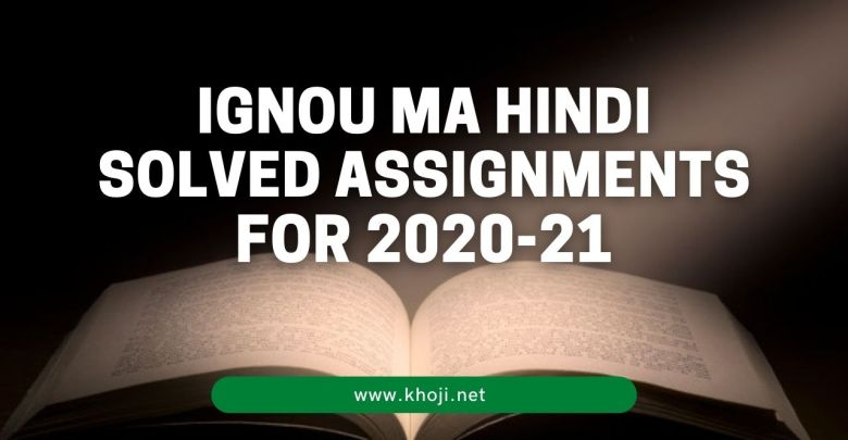 IGNOU MA Hindi Solved Assignments For 2020-21 Session