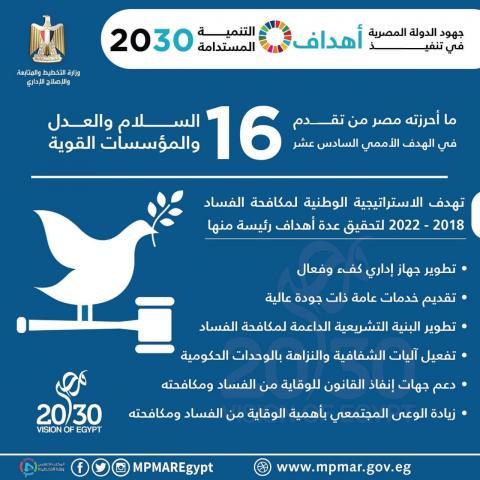 اساليب تحقيق الهدف السادس عشر من اهداف التنمية المستدامة( السلام والعدل)