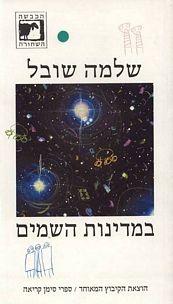 עטיפת הספר במדינות השמים