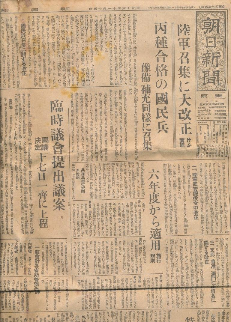 朝日新聞昭和16年