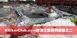 KickerClub欧洲滑板之旅系列报道之二 – 赫尔辛基Suvilanhti Skatepark