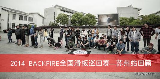 suzhoubackfire