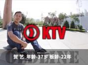KTV – OLD LINE – 贺艺