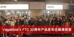 Vagabond x FTC 30周年产品发布会圆满结束