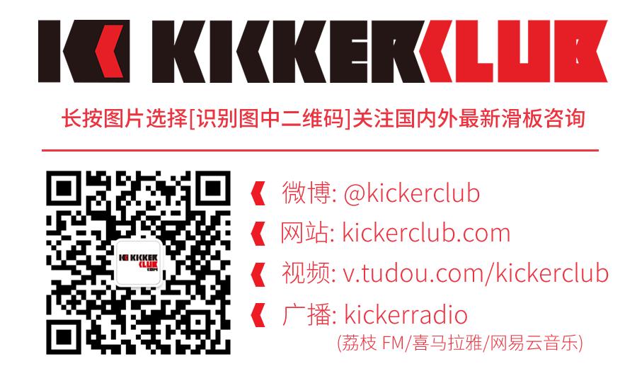 kickerclubwechatlogo2.fw