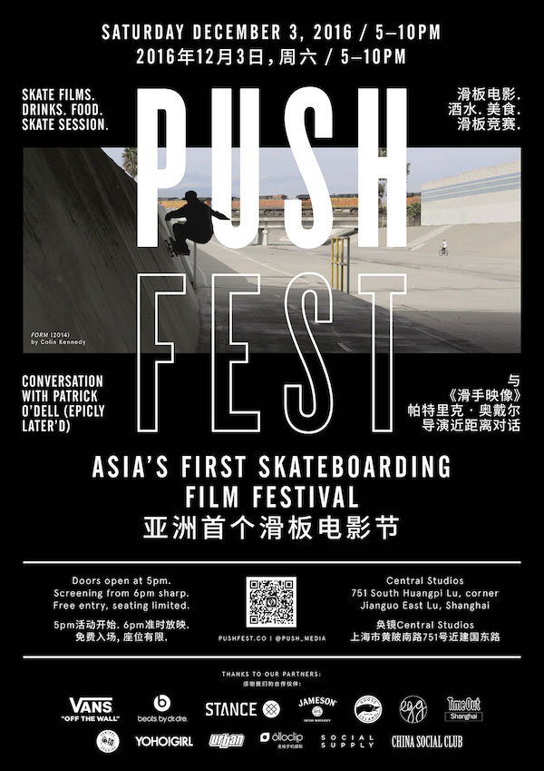 poster-pushfest