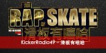 KickerTalk49 – 滑板有嘻哈