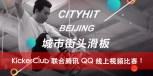 KickerClub 联合腾讯 QQ 线上视频比赛!