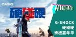 #滑板竞猜# 2018 G-SHOCK 硬碰硬街头嘉年华,你最希望谁夺冠?