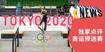 一篇文章告诉你谁最有可能参加奥运会第一届滑板项目