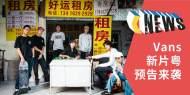 "Vans ""广佛""之旅预告片「粤」火热来袭!"
