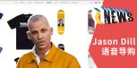 FA 引领滑板电商新玩法 – Jason Dill 语音导购