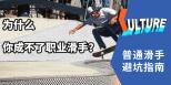 #中文字幕# 去 TMD 滑板梦:你为什么成不了职业滑手?