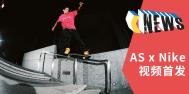 夜滑上海 | Avenue & Son x Nike 滑板视频首发