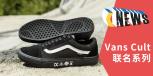 Vans 与 CULT 推出 Old Skool Pro BMX 联名款