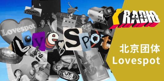 KickerTalk102 – Crew'd Up:北京滑板小团体代表 LOVESPOT