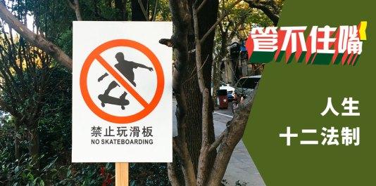 #管不住嘴# 不要打扰玩滑板的孩子们