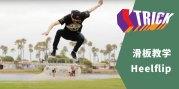 KickerTrick 零基础教学 – 春节第七课,学会 heelflip 的几个要点