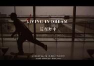 大年三十,WOLLUP 携滑板新片「活在梦中」前来拜年!