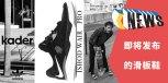 几双你可能不知道,但很快就会见面的职业滑板鞋