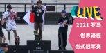 2021 罗马世界滑板街式冠军赛全程回顾,奥运名单基本确定!