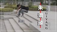 贵阳滑手朱谱缘个人滑板风格演绎!