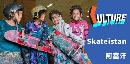 #中文字幕  在阿富汗教孩子们玩滑板的 Skateistan