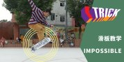 KickerTrick 滑板教学 – Vision 么你的 Impossible 还没练好?