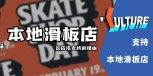 #中文字幕  支持本地滑板店还需要理由?如果需要这里有六个!