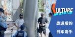 #中文字幕  DOOKU 呈现:奥运会下的日本新生代街头滑手依旧面临挑战