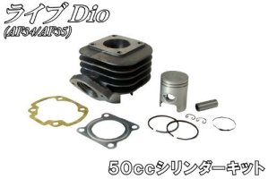 Pièces Moto Centre Cylindre kit Honda Live Audio/ZX Af34/35302535
