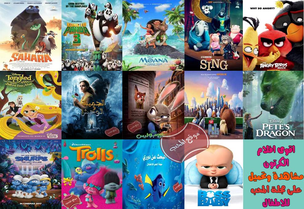 احدث واقوى افلام كرتون وانيميشن 2017 و 2016 اقوى 20 فلم