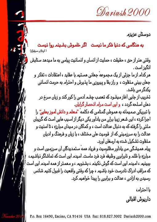 Dariush Eghbali grascious response to the koodake dabestani video