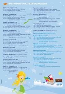 PROGRAMA ENYDREIOY 2014-15-3 (2)
