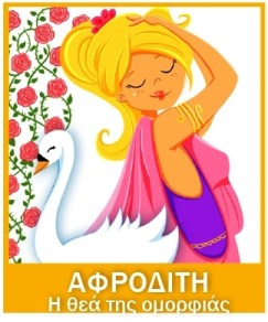 calendar_greek afro