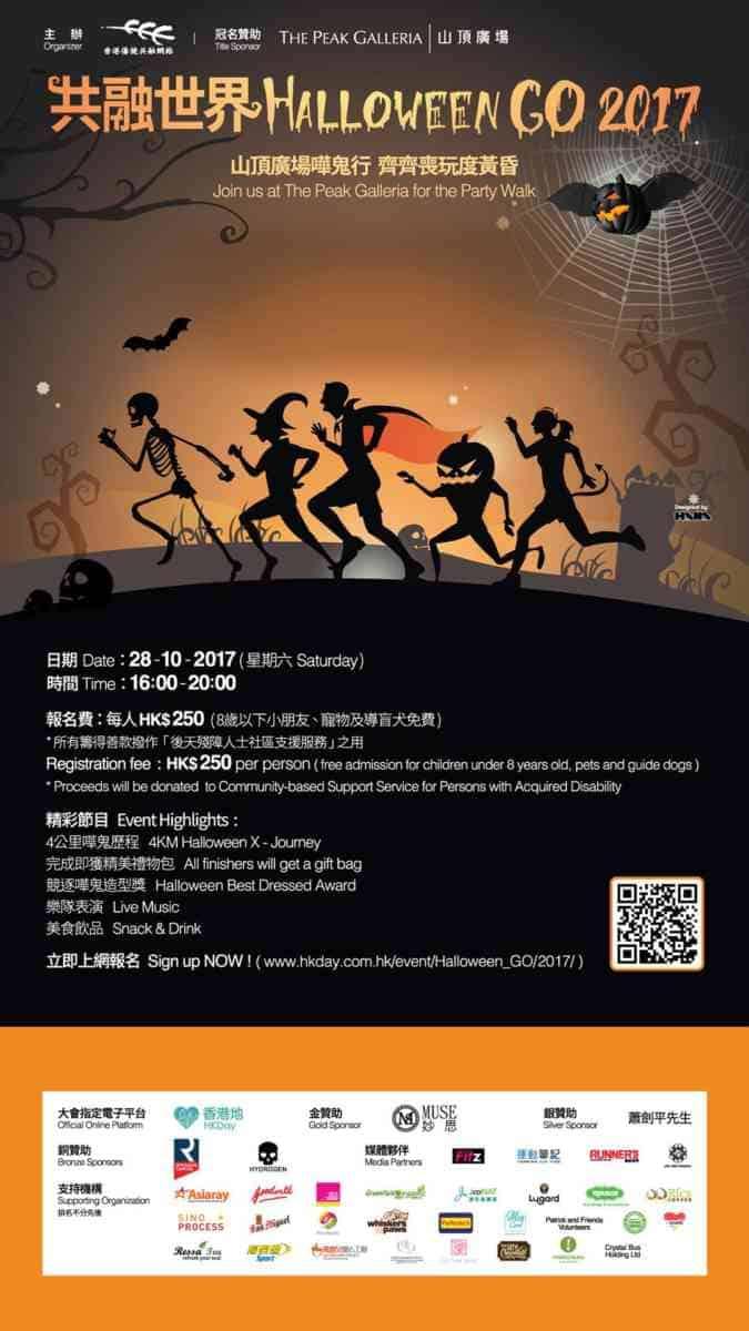 共融世界Halloween Go 2017