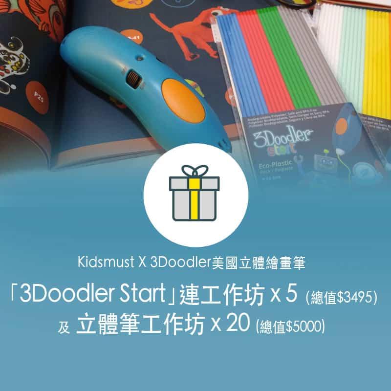 Kidsmust X 3Doodler美國立體繪畫筆 送出「3Doodler 學習立體繪畫筆」 連工作坊 x 5套(總值$3495)及立體筆工作坊 x 20名 (總值$5000)