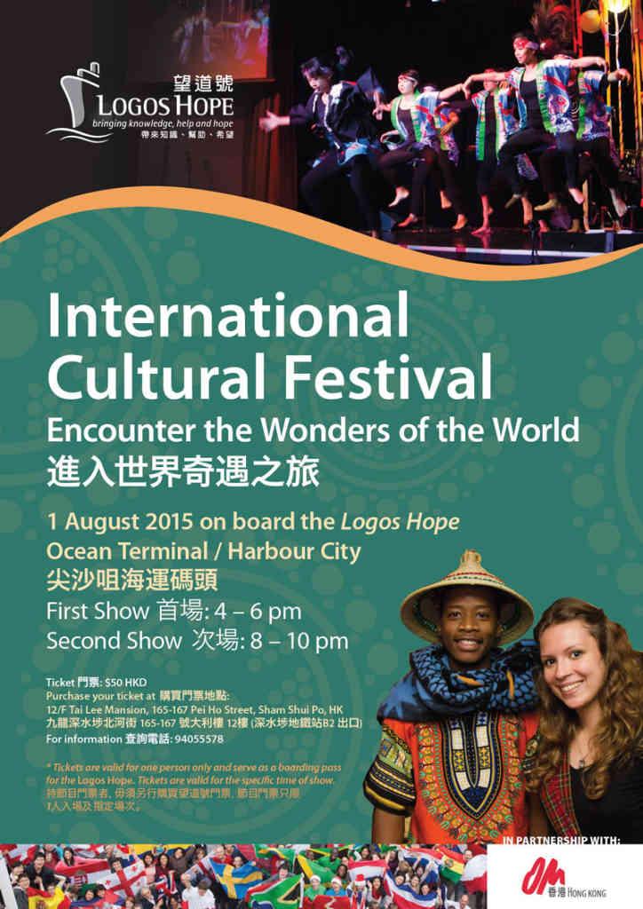 「望道號」國際文化節匯演